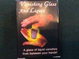 Vanishing Glass & Liquid 消えるグラスと液体
