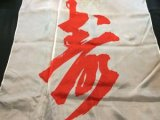 紅白ブレンドシルク(寿)