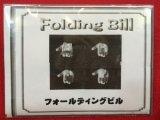 Folding Bill フォールディングビル
