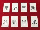 漢字マジック The Kanji
