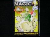 ウサギと魔法の人参
