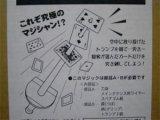 剣刺カード DPG