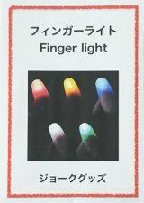 フィンガーライト  Finger light