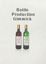 ボトルプロダクションギミック Bottle Production Gimmick